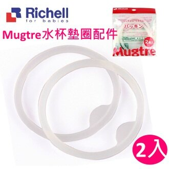 【寶貝樂園】日本 Richell利其爾Mugtre 水杯墊圈(2入)