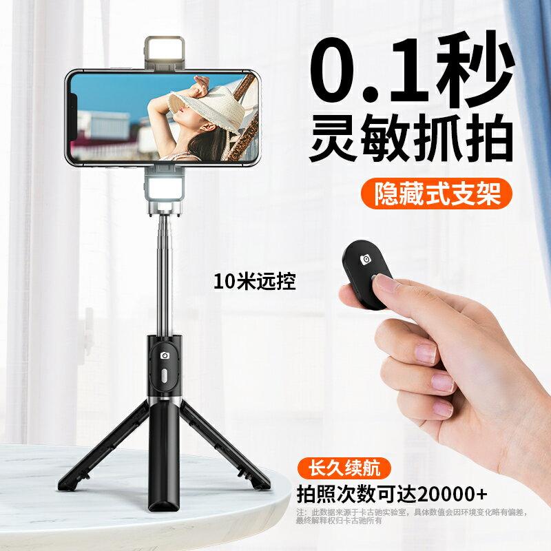 加長補光自拍桿手機直播支架三腳架一體式多功能通用型藍芽拍照神器手持防抖專用