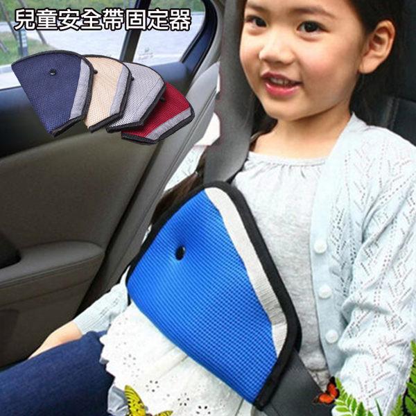 兒童安全帶固定器 汽車安全帶三角調節器 (不挑色)