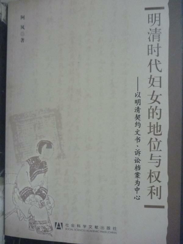 ~書寶 書T1/歷史_YJY~明清時代婦女的地位與權利~以明清契約文書心_阿風_ 書