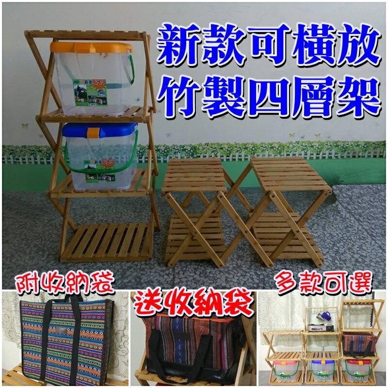 【珍愛頌】A148 可橫放 新款竹製四層架 附收納袋 送收納箱 可放RV桶 置物架 楠竹 竹制 露營 野餐 佈置 木架
