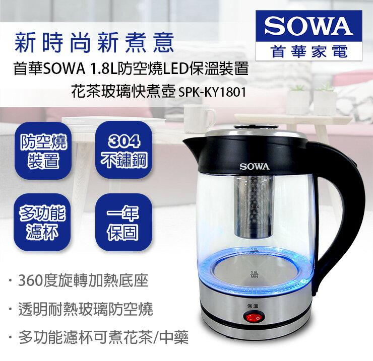 SOWA首華 1.8L保溫玻璃快煮壺 SPK-KY1801