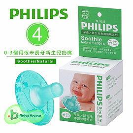 PHILIPS 飛利浦香草奶嘴 0-3個月或未長牙新生兒專用安撫奶嘴【4號】( Natural 天然口味 )香草奶嘴