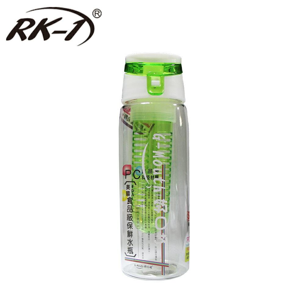 小玩子 RK-1 水果 隔離 運動 水杯 方便 攜帶 喝水 健康 背帶 750ml RK-1010
