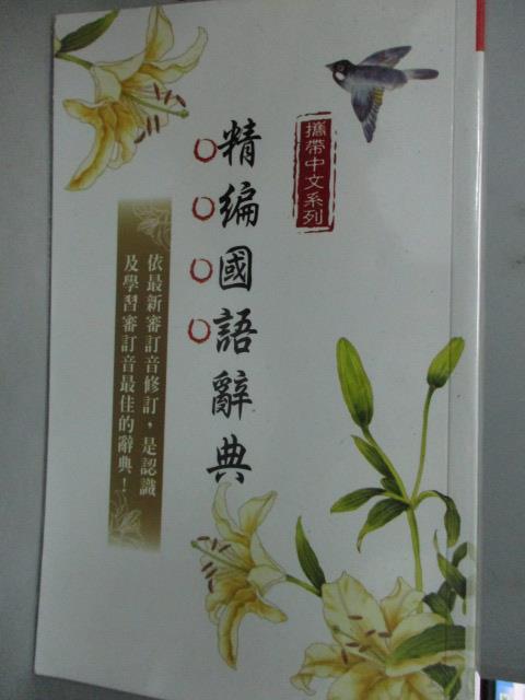 【書寶二手書T4/字典_HMY】攜帶中文系列-精編國語辭典_五南辭書編輯小組