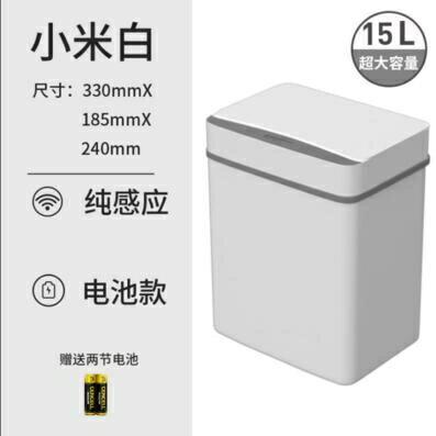 智慧垃圾桶 15L智慧垃圾筒 感應式垃圾桶 掀蓋垃圾桶 廁所、辦公室【全館免運 七五折鉅惠】