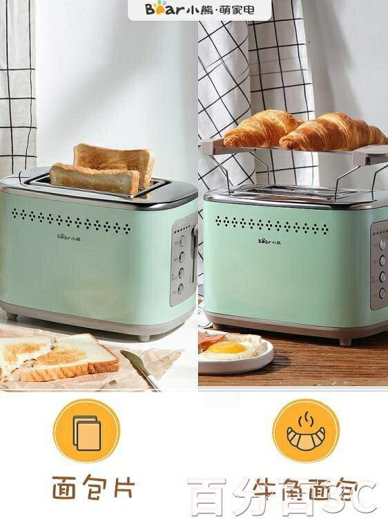 【快速出貨】麵包機 小熊烤麵包機家用片多功能早餐機小型多士爐土司機全自動吐司機   七色堇 元旦 交換禮物