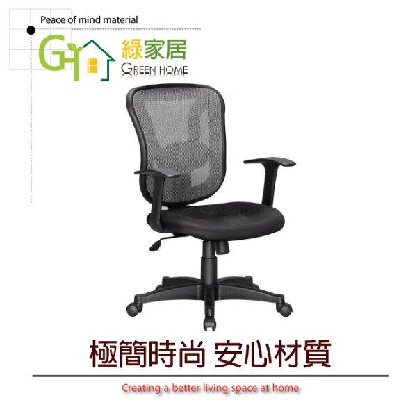 【綠家居】魯莎時尚網布辦公椅(可後仰+氣壓升降+二色可選)