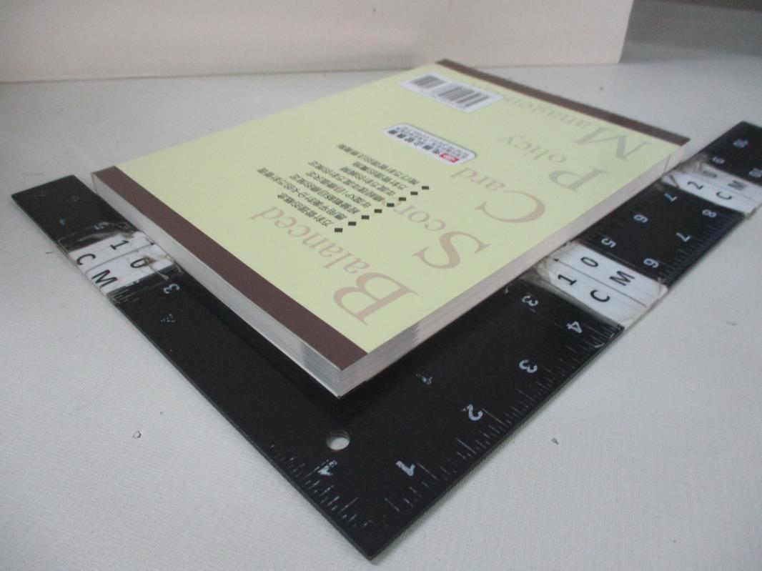 【書寶二手書T9/財經企管_B7Q】平衡計分卡方針管理:年度方針目標的策定與實施_鍾朝嵩
