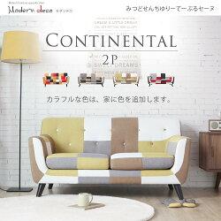 CONTIENTAL康提南斯繽紛拼布雙人沙發-4色-日本MODERN DECO / H&D