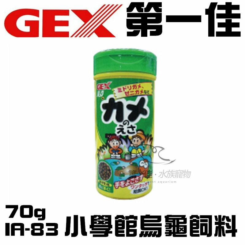 [第一佳水族寵物] 日本五味GEX【小學館烏龜飼料 70g IA-83】浮水性