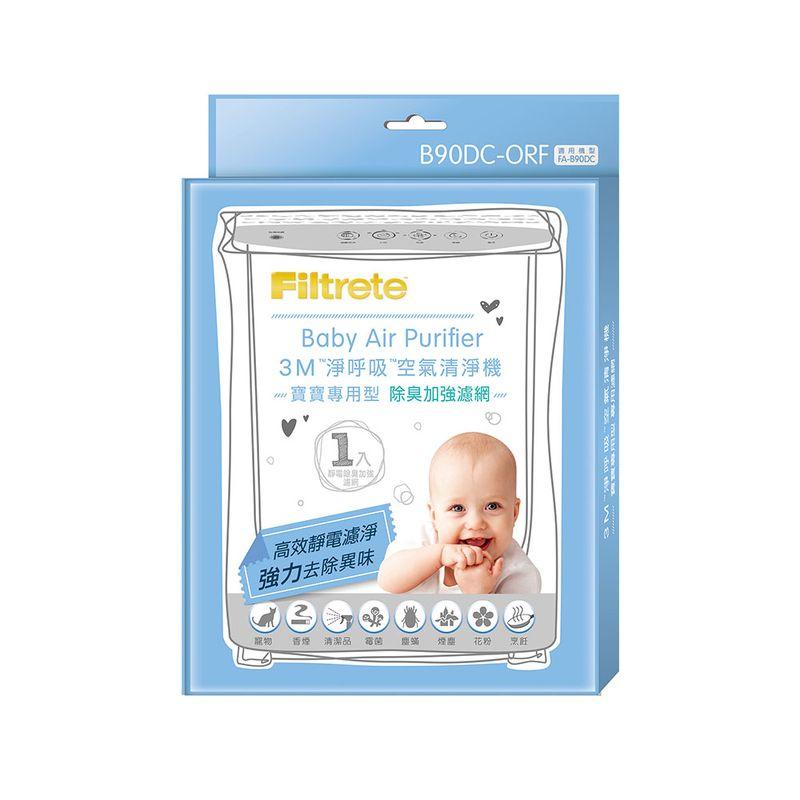 3M 寶寶專用空氣清淨機專用除臭加強濾網(B90DC-ORF)★APP領券再9折 1