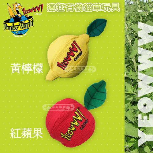 +貓狗樂園+美國YEOWWW!【瘋狂有機貓草玩具。黃檸檬紅蘋果】230元