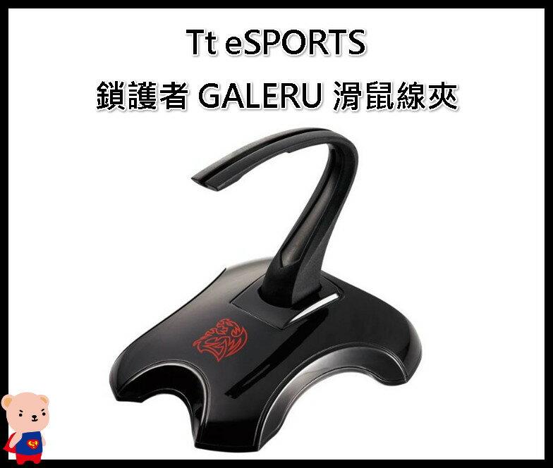 滑鼠夾 Tt eSPORTS 鎖護者 GALERU 滑鼠線夾  曜越 電競滑鼠夾 電腦周邊