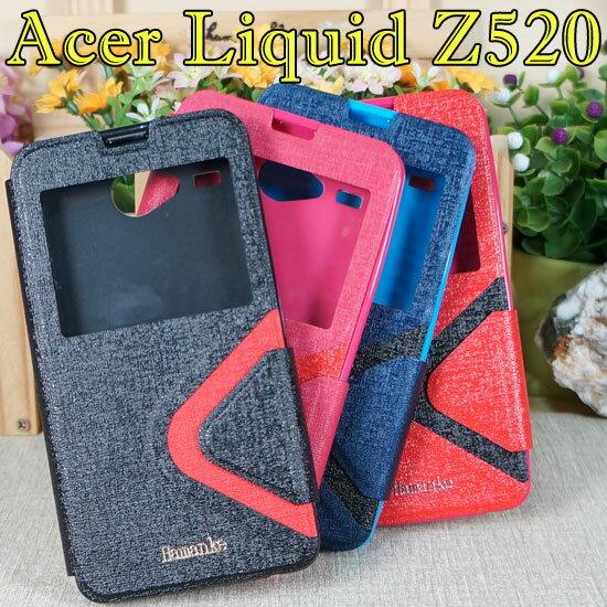【撞色款 】宏碁 Acer Liquid Z520 愛戀視窗手機皮套/保護套/側掀磁扣保護套/斜立展示支架保護殼