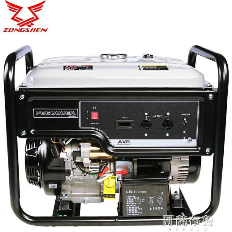 發電機 宗申發電機家用小型2-7KW汽油發電機組單相220v三相380V等功率 MKS 新年鉅惠 台灣現貨