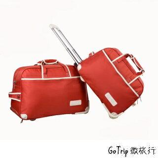 【悅.生活】GoTrip微旅行 平價精品輕量拉桿式旅行袋(1入-共三色)