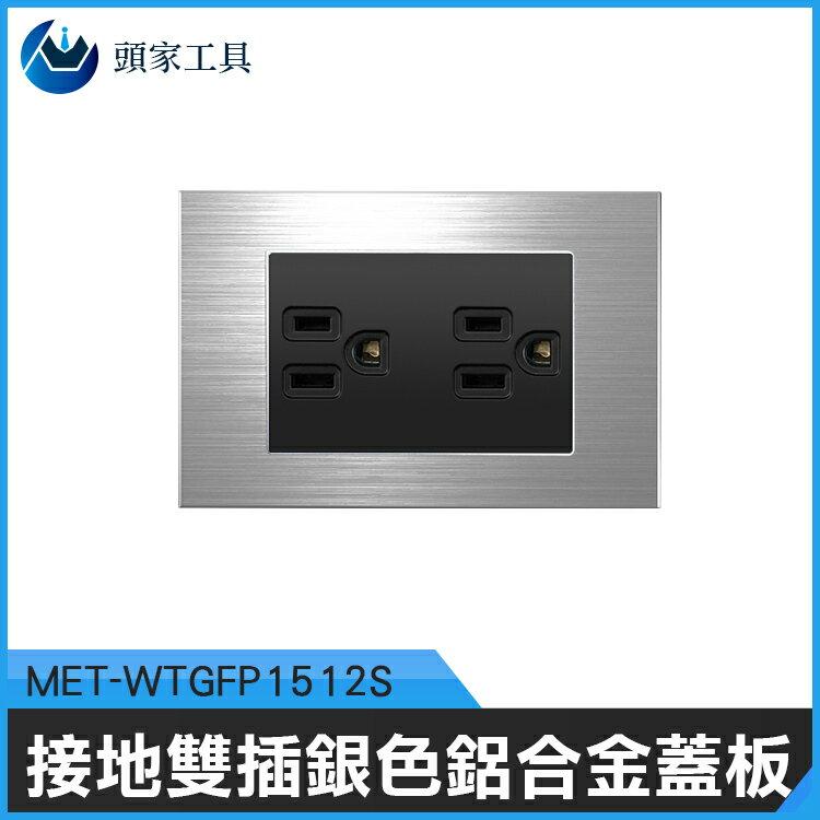 《頭家工具》MET-WTGFP1512S接地雙插 銀色鋁合金蓋板  裝潢 大樓 樣品屋 水電 家庭