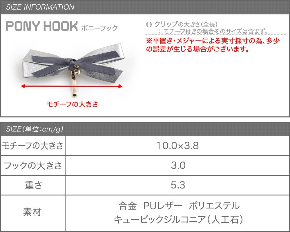 日本CREAM DOT  /  ポニーフック ヘアフック ヘアカフス ヘアゴム 大人っぽい おしゃれ ヘアアクセサリー サテンリボン ビジュー PUレザー 合皮 大人 上品 エレガント フェミニン ネイビー レッド  /  a03478  /  日本必買 日本樂天直送(990) 8