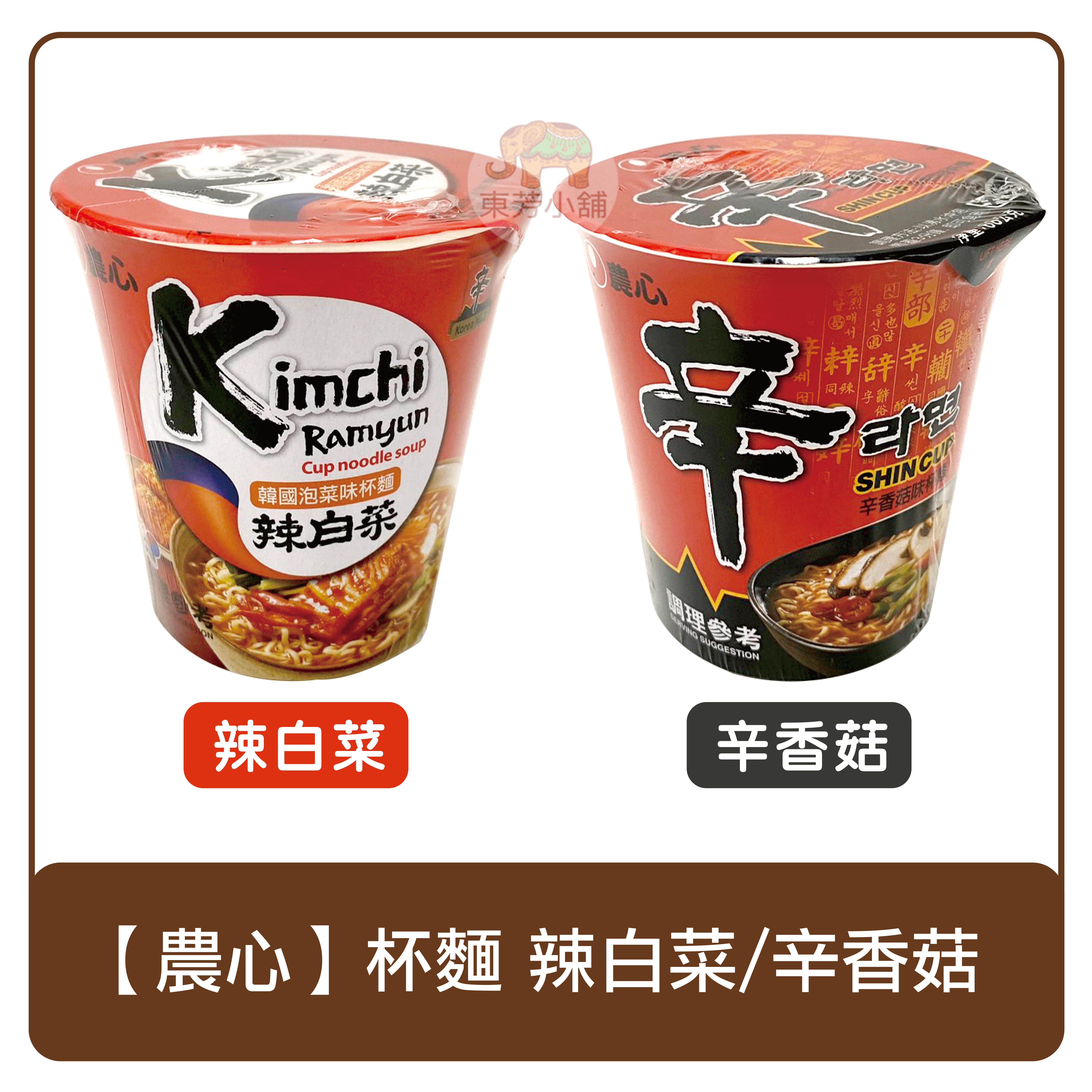 韓國 農心 杯麵 辣白菜75g/辛香菇68g 泡菜 香菇 拉麵 泡麵