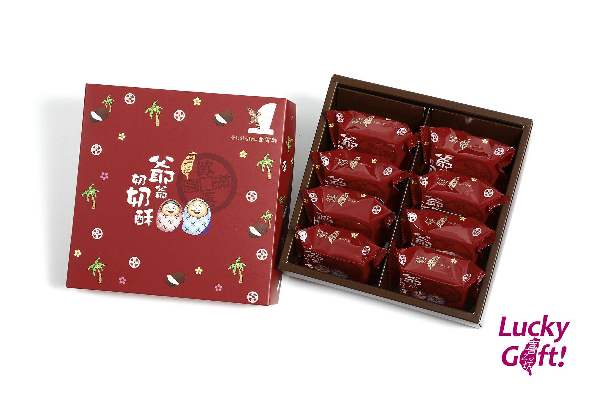 【喜之坊】爺爺奶奶酥禮盒(8入/盒)