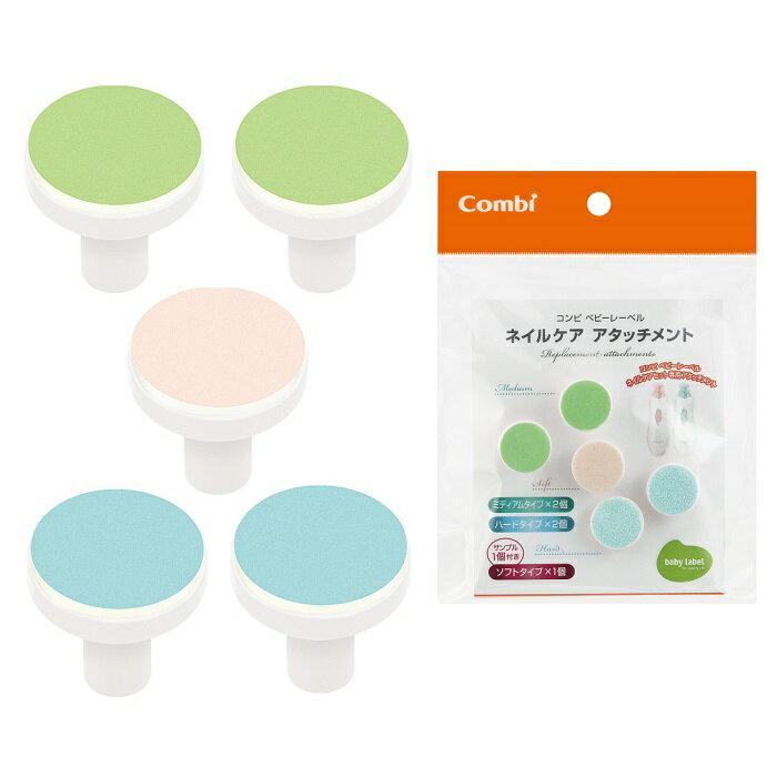 Combi康貝 - 親子電動磨甲機替換磨片組●嬰兒●指甲