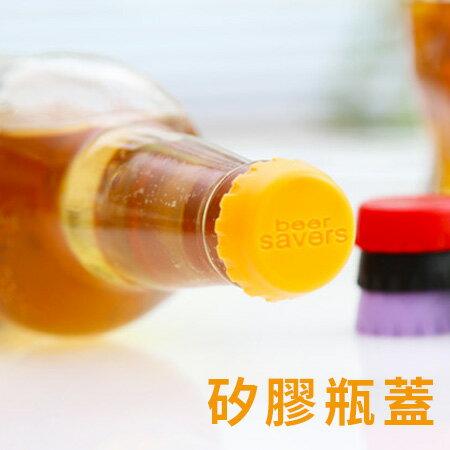 創意矽膠瓶蓋/啤酒瓶蓋/可樂瓶蓋/醬油瓶蓋 廚房用品 【SK582】快樂生活網