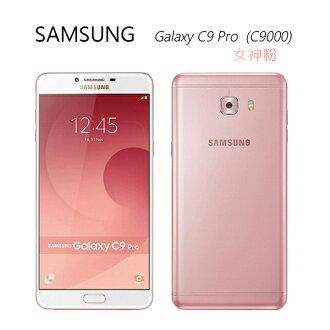 【女神粉~送9H鋼化玻璃貼+原廠皮革背蓋+平板手機立架組】SAMSUNG Galaxy C9 Pro (C9000) 雙卡影音娛樂機