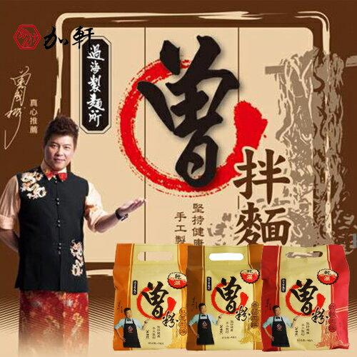 《加軒》台灣美食過海製麵所曾粉(單包)