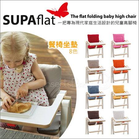 ✿蟲寶寶✿【奧地利SUPAflat】時尚配色舒適升級兒童折疊高腳餐椅專用配件餐椅坐墊8色可選