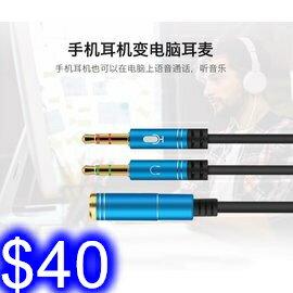 歌韻M4 音頻轉接線一母分二公 3.5mm耳機單插變雙插 手機平板電腦筆電通用 手機耳機變麥克風