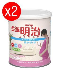 金選 明治 媽咪奶粉342g 2罐入【德芳保健藥妝】媽媽奶粉