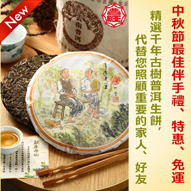 普旺勐庫母樹、千年古樹普洱茶、春尖生餅2013年、熱銷款、限量精品