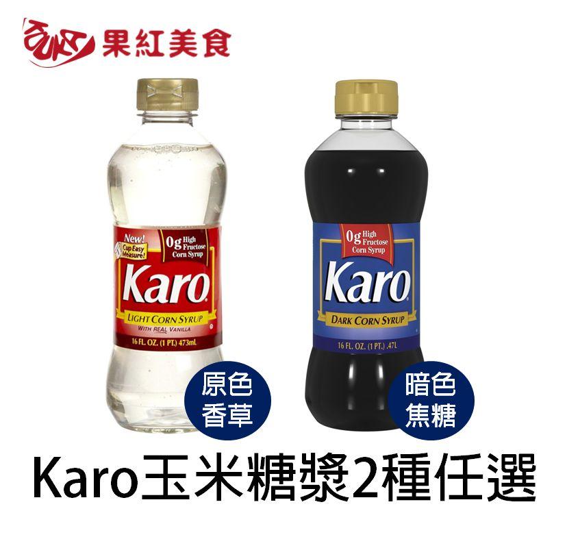 Karo玉米糖漿2種任選(原色香草.暗色焦糖)473ml