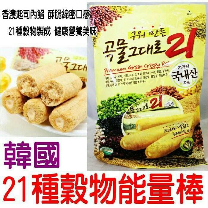[韓果零食]21種穀物棒 / 能量棒 0