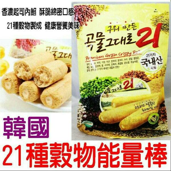 [韓果零食]21種穀物棒能量棒