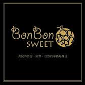 BonBon果實