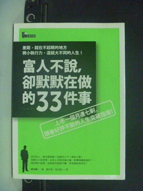 【書寶二手書T7/財經企管_GLW】富人不說卻默默在做的33件事_蕭素菁
