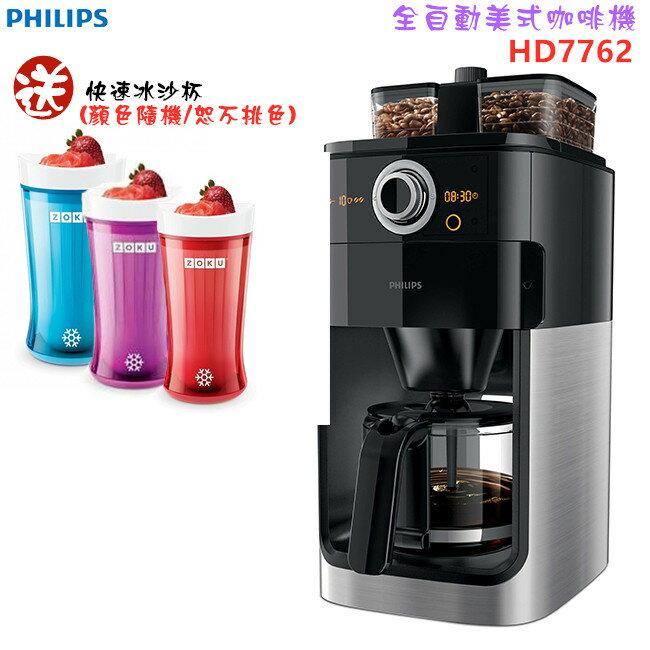 【現貨+贈快速冰沙杯】國際設計大獎 PHILIPS 飛利浦全自動美式咖啡機 HD7762/HD-7762
