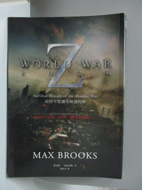 【書寶二手書T1/一般小說_NBZ】末日之戰-政府不想讓你知道的事_麥克斯布魯克斯