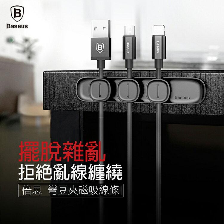 攝彩@Basesus豌豆造型集線器 倍思 豌豆莢磁吸理線收納組 線材收納器 適用充電線/手機線/扁線 磁鐵 集線夾
