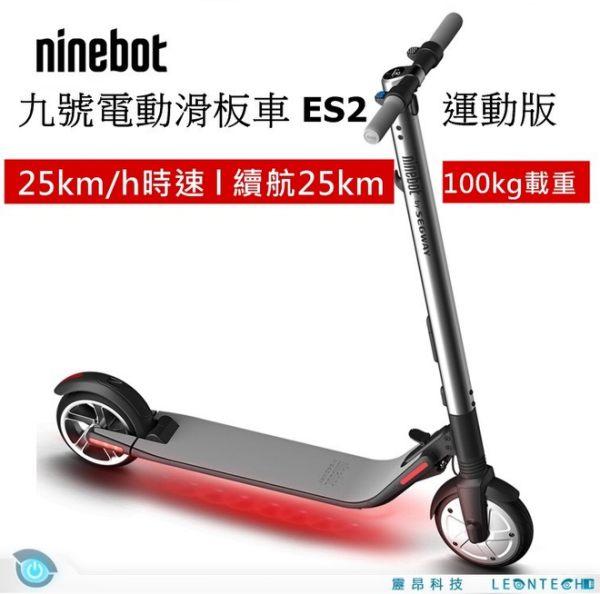 【領券再折+點數回饋10%】Ninebot 9號電動滑板車 運動版 ES2 保固 高續航 前後避震 高速