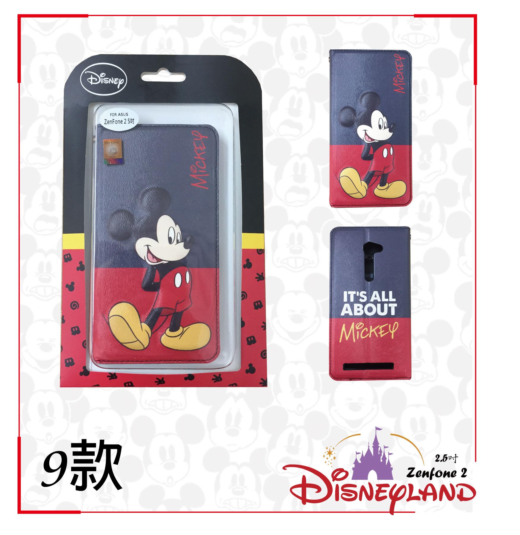 買一送一 ASUS Zenfone2 5.5吋 手機殼 Disney迪士尼正版授權 立體皮套 軟殼 米奇 米妮 奇奇蒂蒂