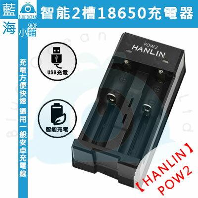 ★HANLIN-POW2★智能2槽18650電池充電器(可支援充電鋰電池18650266501634014500)