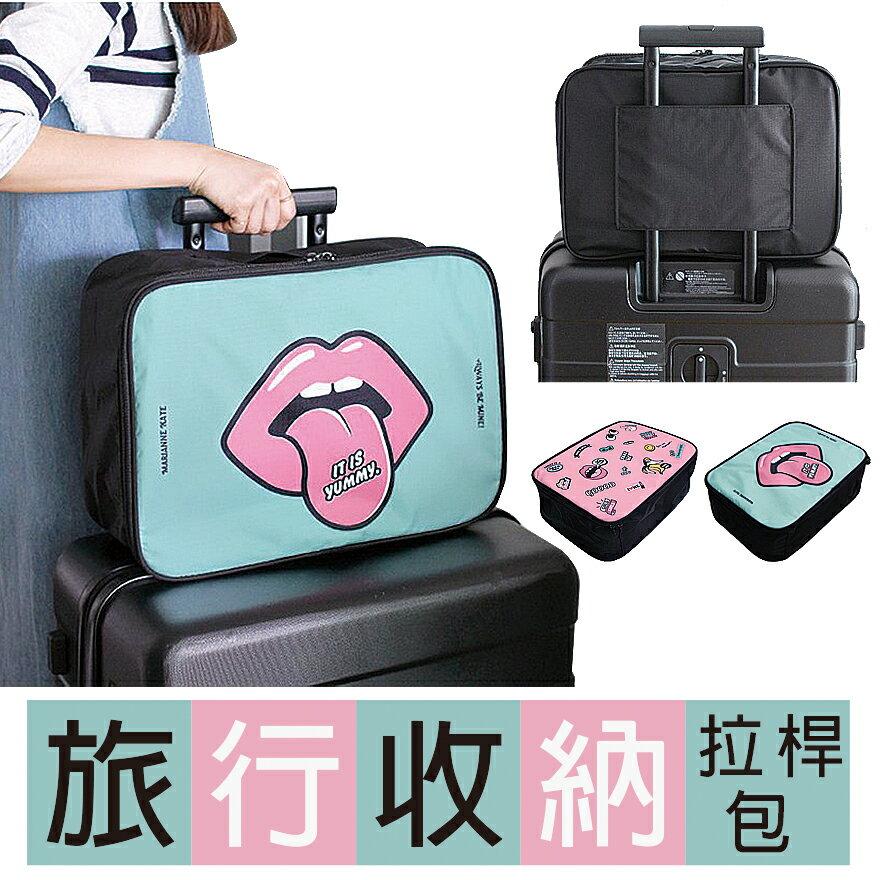 嘴唇圖案行李拉桿包 韓款 可愛 卡通大容量收納袋 外掛收納袋  行李箱外掛旅行帶 折疊收納包 手提袋