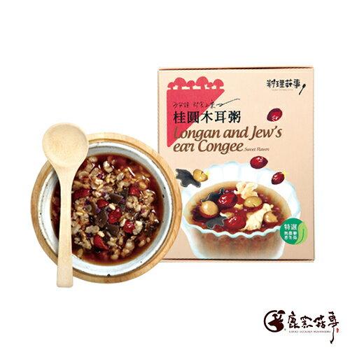 《鹿窯菇事》3分鐘即食上桌,健康輕美食~桂圓木耳粥(純素) (30g*4入/盒)