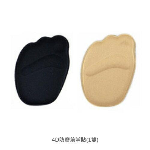 4D防磨前掌貼(1雙)前掌半墊前掌墊前腳墊高跟鞋前掌貼止滑墊鞋墊止滑吸震舒緩腳底壓力
