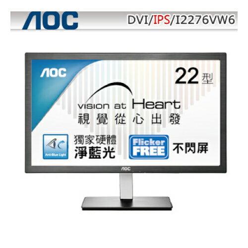 限量下殺【AOC】 i2276VW6 22型IPS寬螢幕