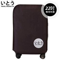 E&J【038008-01】正品ITO 日本伊藤 22吋行李箱套/防刮套/防塵套/旅行箱套/托運箱套/登機箱套/防雨罩/出國
