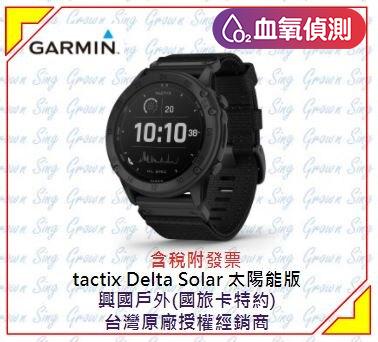 [免運刷卡折10%送好禮] GARMIN Tactix Delta - Solar Edition 血氧偵測 太陽能複合式戰術GPS腕錶 送藍芽耳機 GPS 智慧跑錶 心率跑錶 智慧錶 三鐵 登山 多